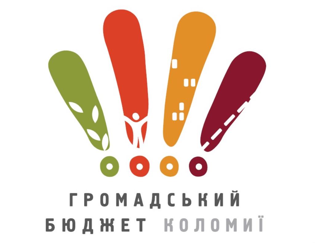 Міська рада виділить на проекти громадян  3 мільйона гривень.