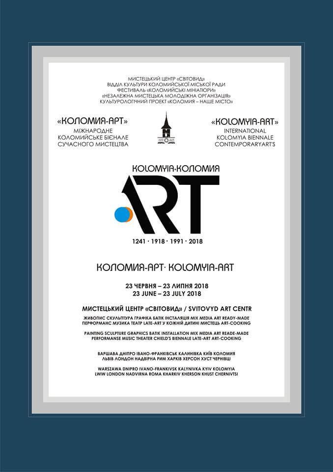 У Коломиї відбудеться Міжнародна виставка сучасного мистецтва