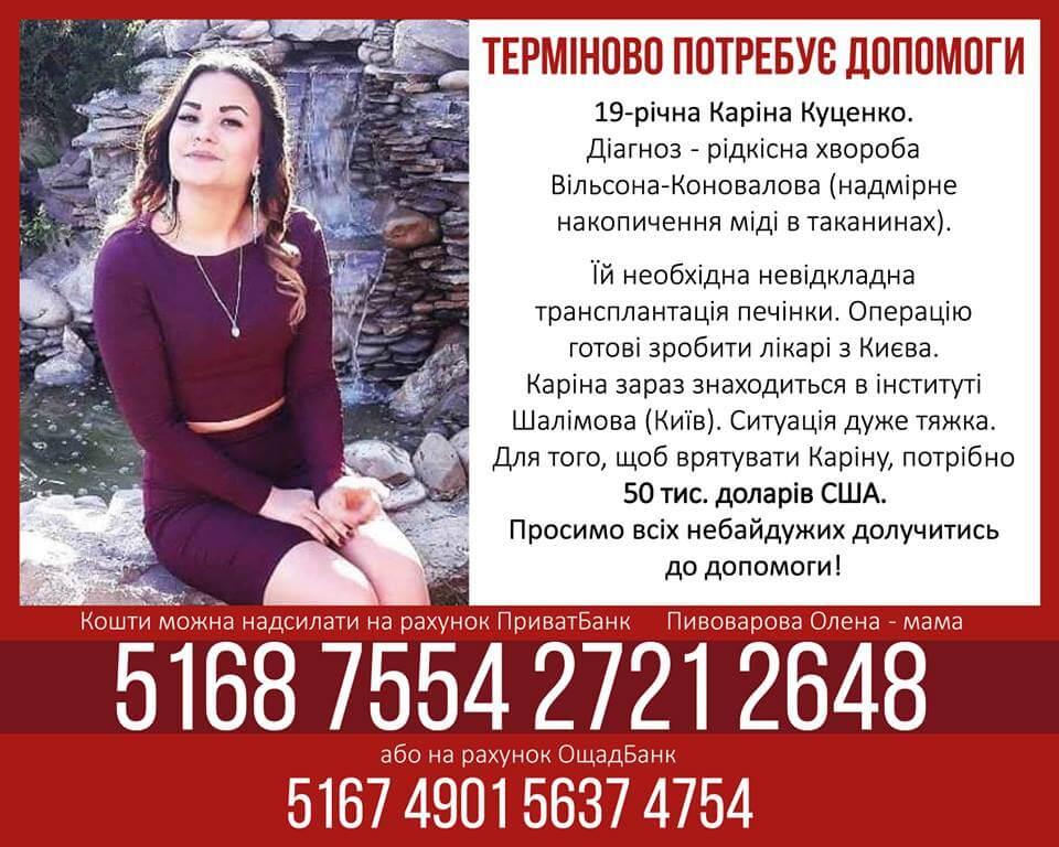 Життя 19-річної Каріни висить на волосині, потрібна ваша допомога