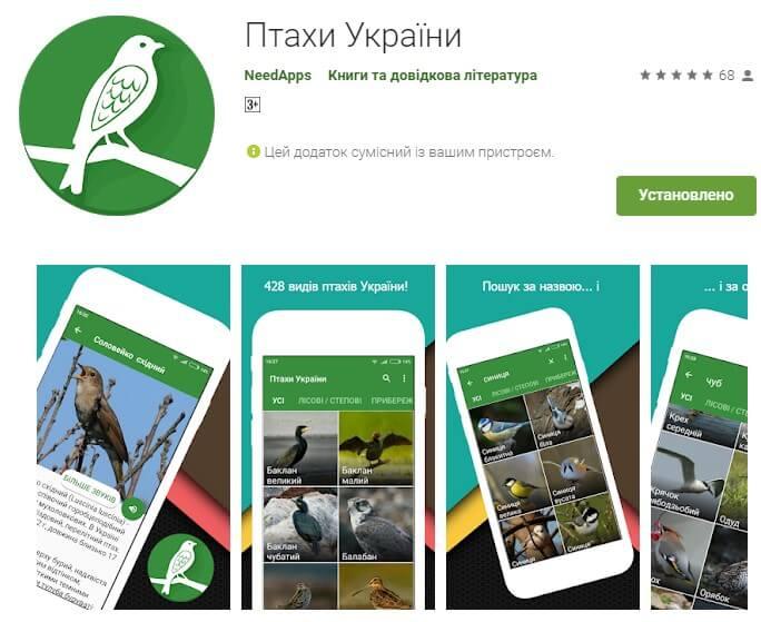 У Коломиї створили мобільний android-додаток «Птахи України»