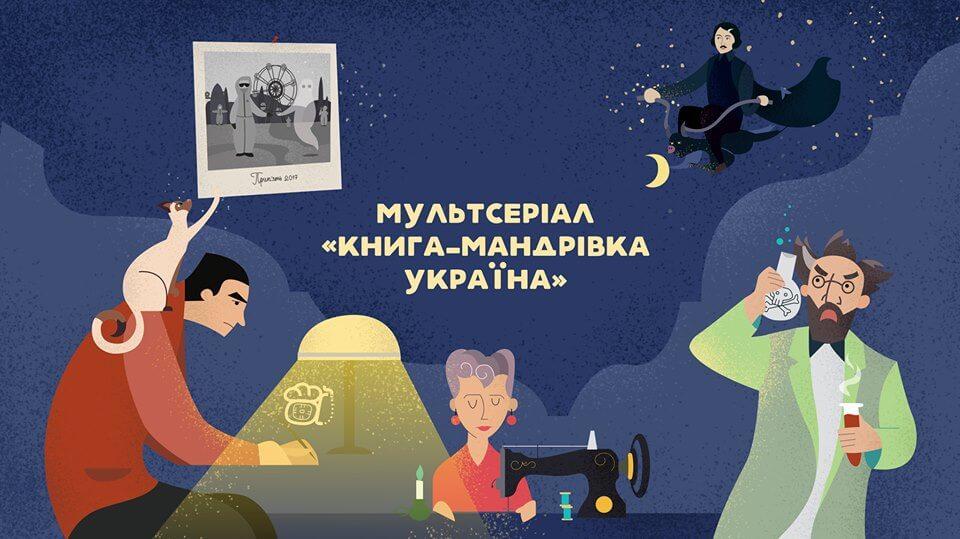 Завершено роботу над першим сезоном мультсеріалу про Україну