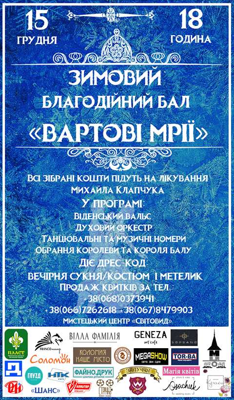Коломиян запрошують взяти участь в благодійному зимовому балі