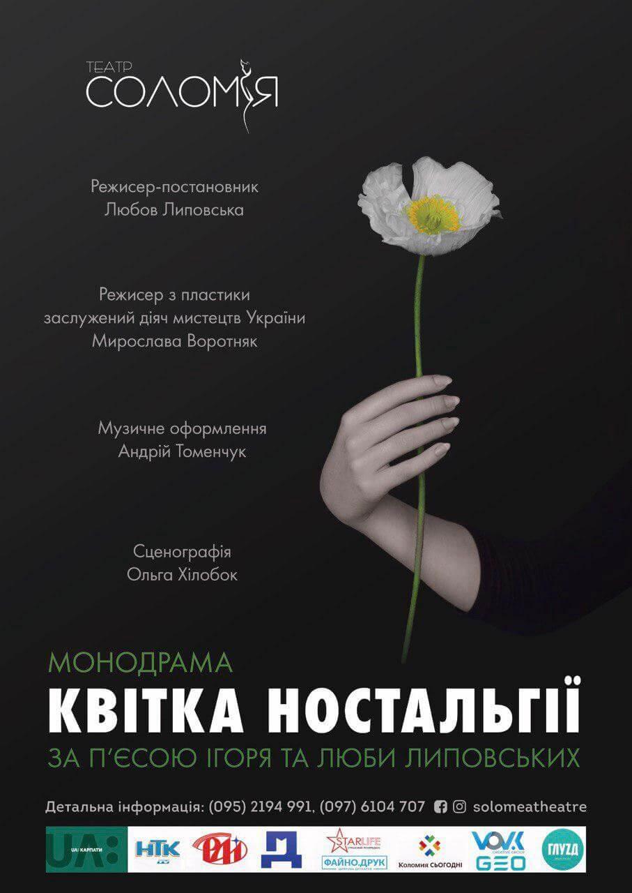Квітка ностальгії. Анонс