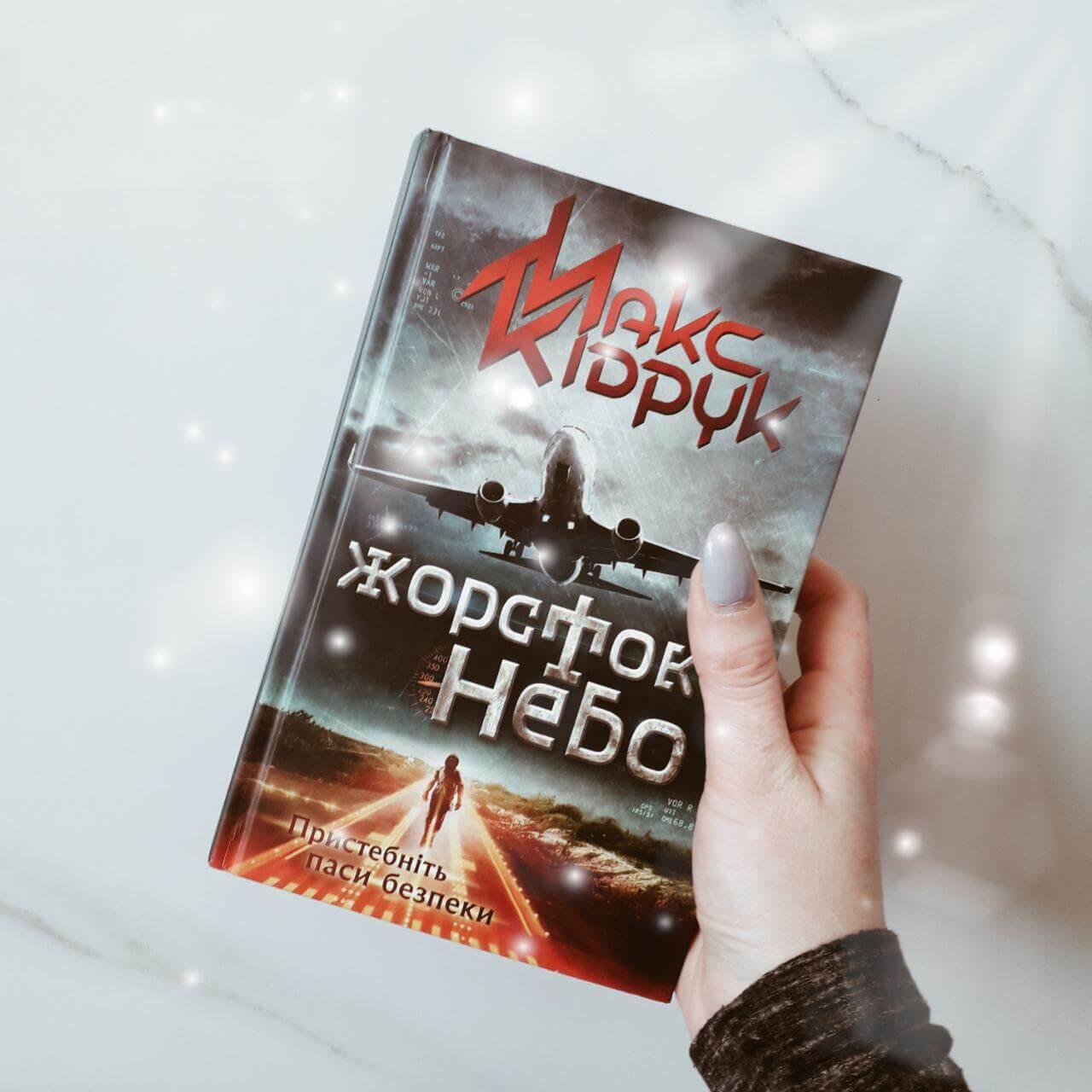 """""""Жорстоке небо"""" – драматична історія про авіакатастрофу, розслідування якої може обійтись надто дорого"""