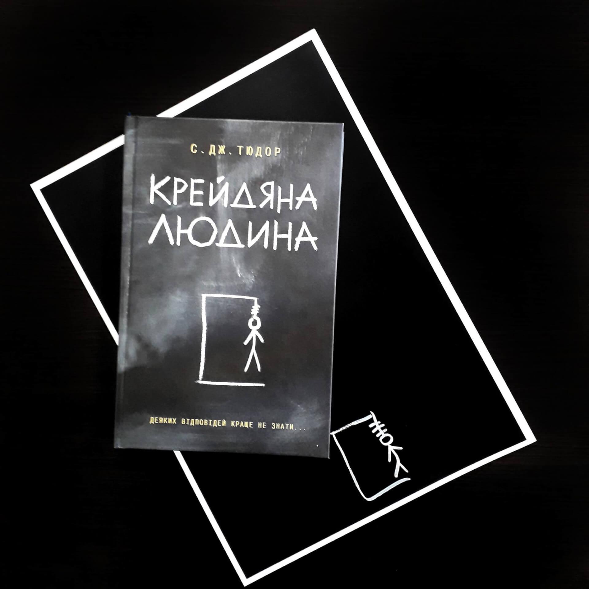 Детективна історія загадкових вбивств і таємниць, яких іноді краще не знати, – у романі «Крейдяна людина»