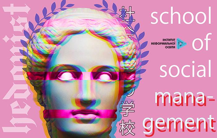 Hedonist. School of social management/ Школа соціального менеджменту в Коломиї!