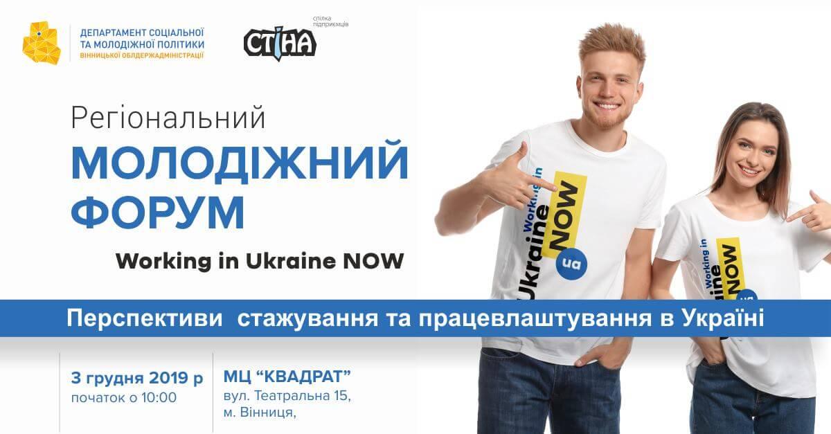 """Молодіжний регіональний форум """"Working in Ukraine NOW"""""""