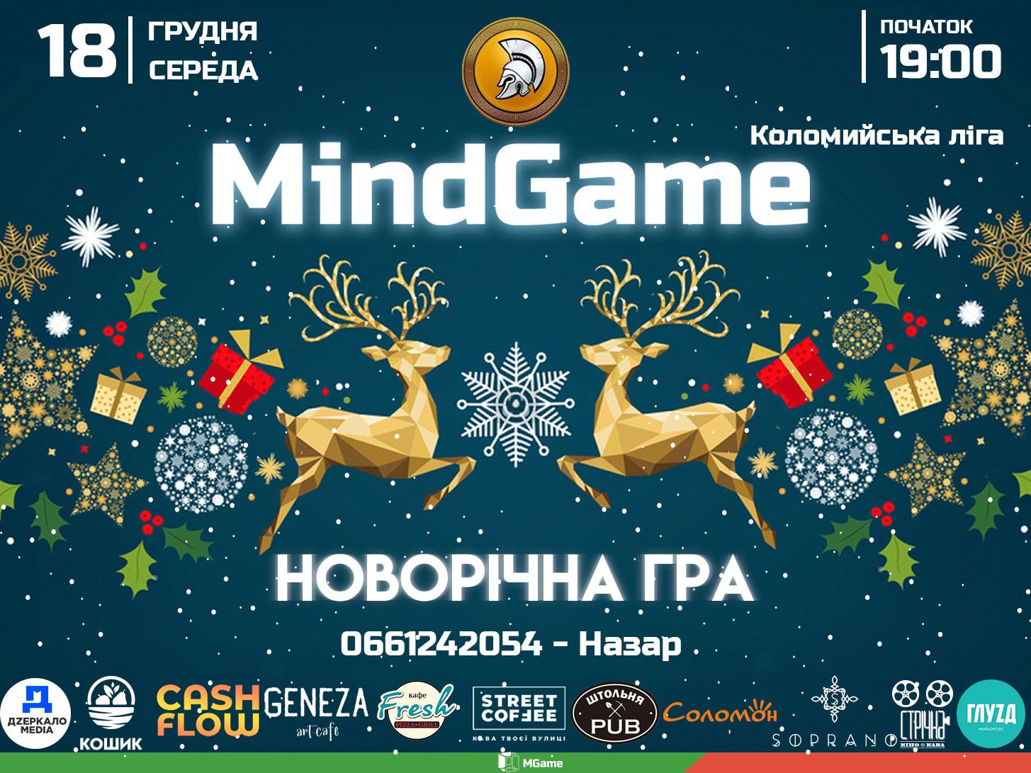 Mind Game з новорічним духом