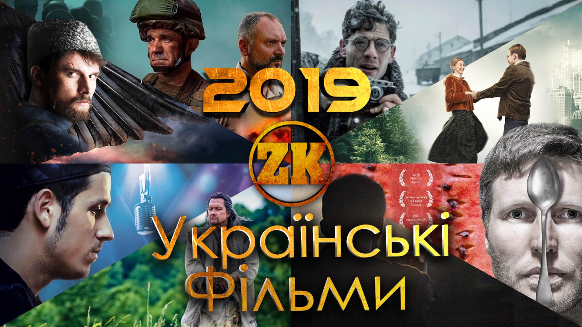НАЙКРАЩІ УКРАЇНСЬКІ ФІЛЬМИ 2019 РОКУ! ТОП-10