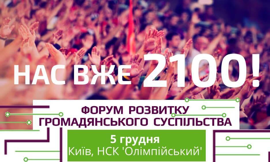 Форум розвитку громадянського суспільства