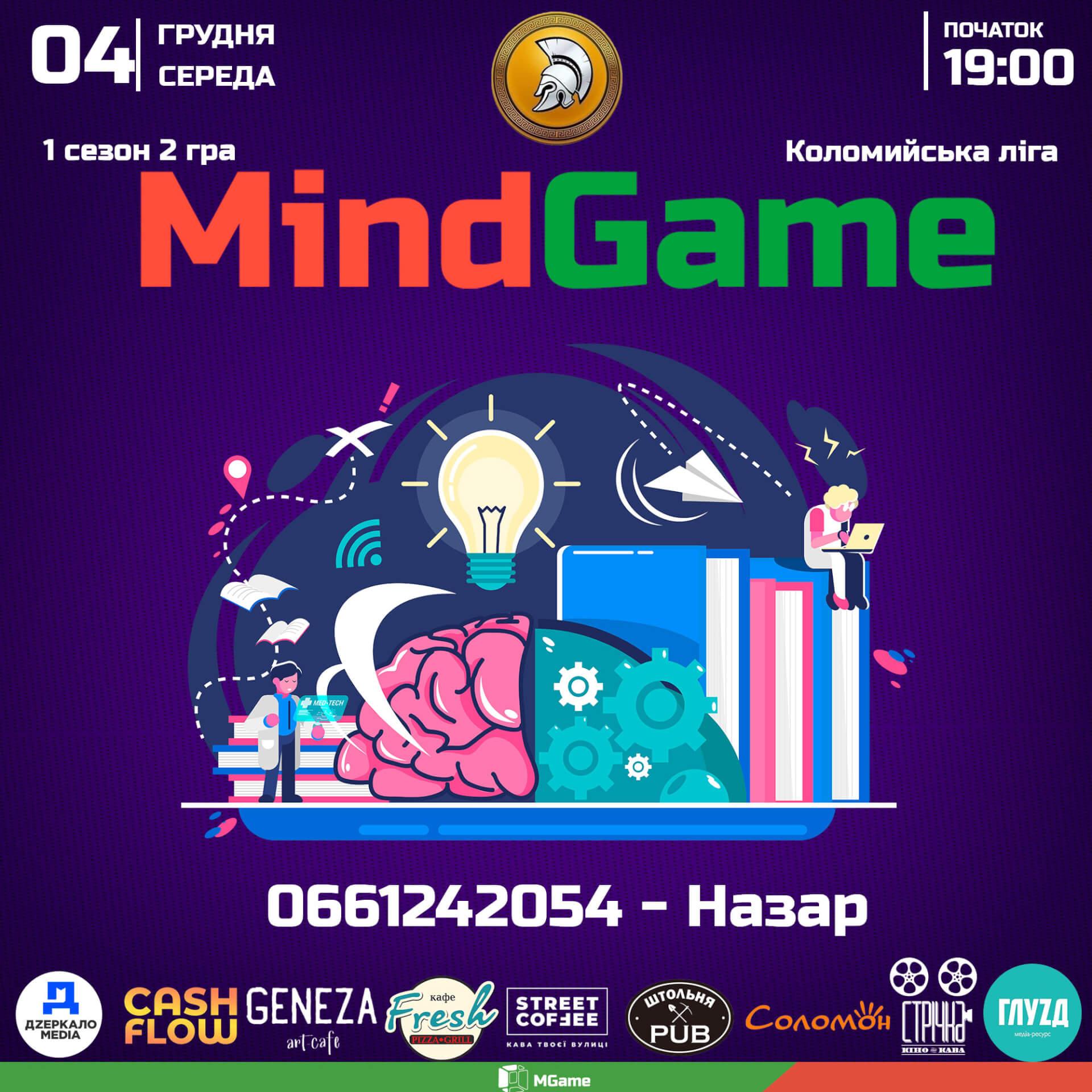 Ігри розуму для тебе та друзів