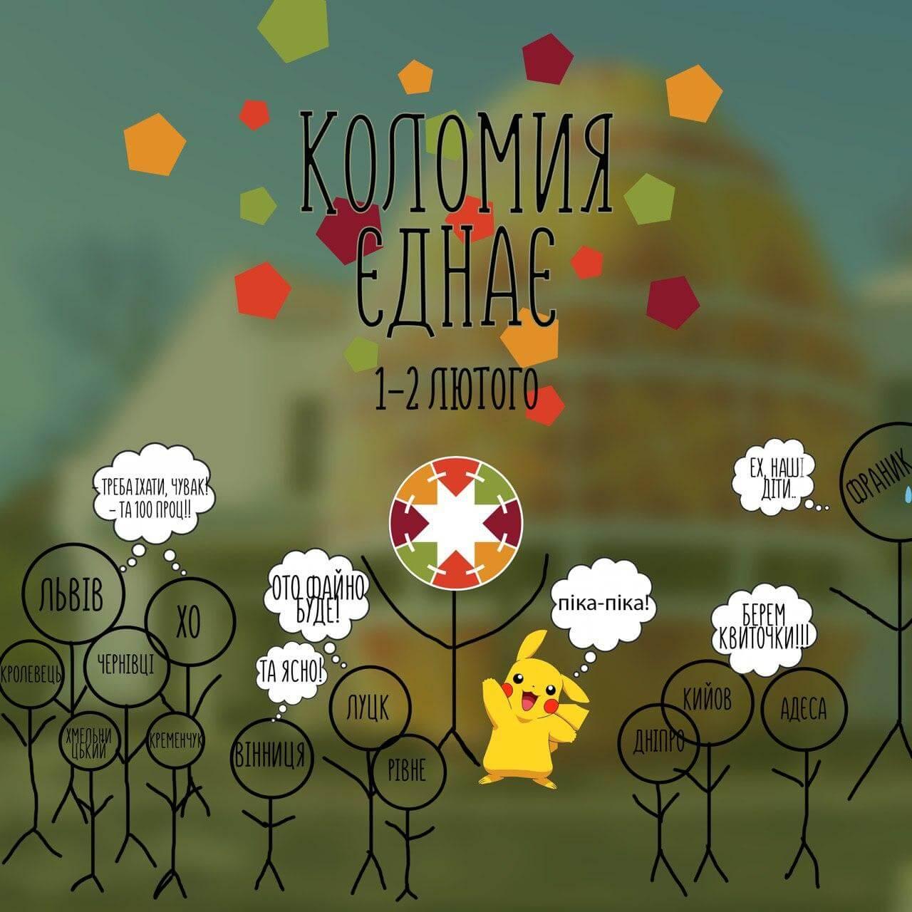 Коломия єднає: діалог між Сходом і Заходом під час дебатів