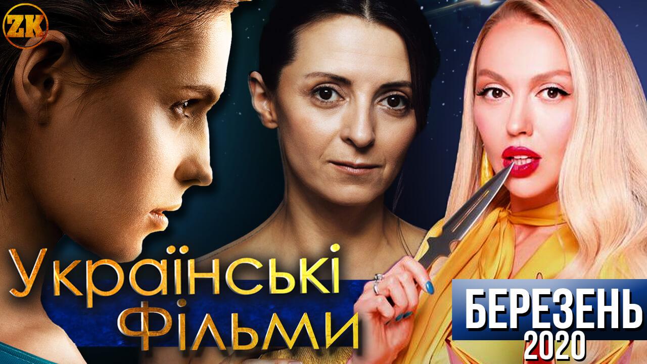 Українські фільми березня