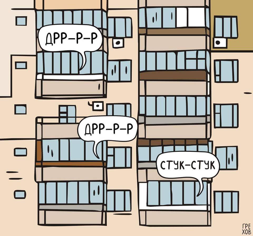 Комунікація крізь стіни. Частина перша