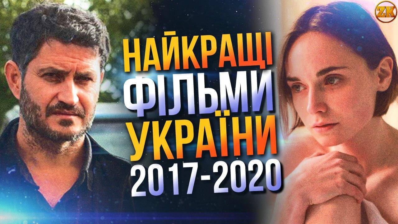 10 найкращих українських фільмів 2017-2020