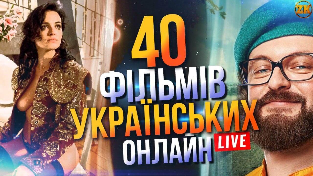 40 українських фільмів, які доступні онлайн!