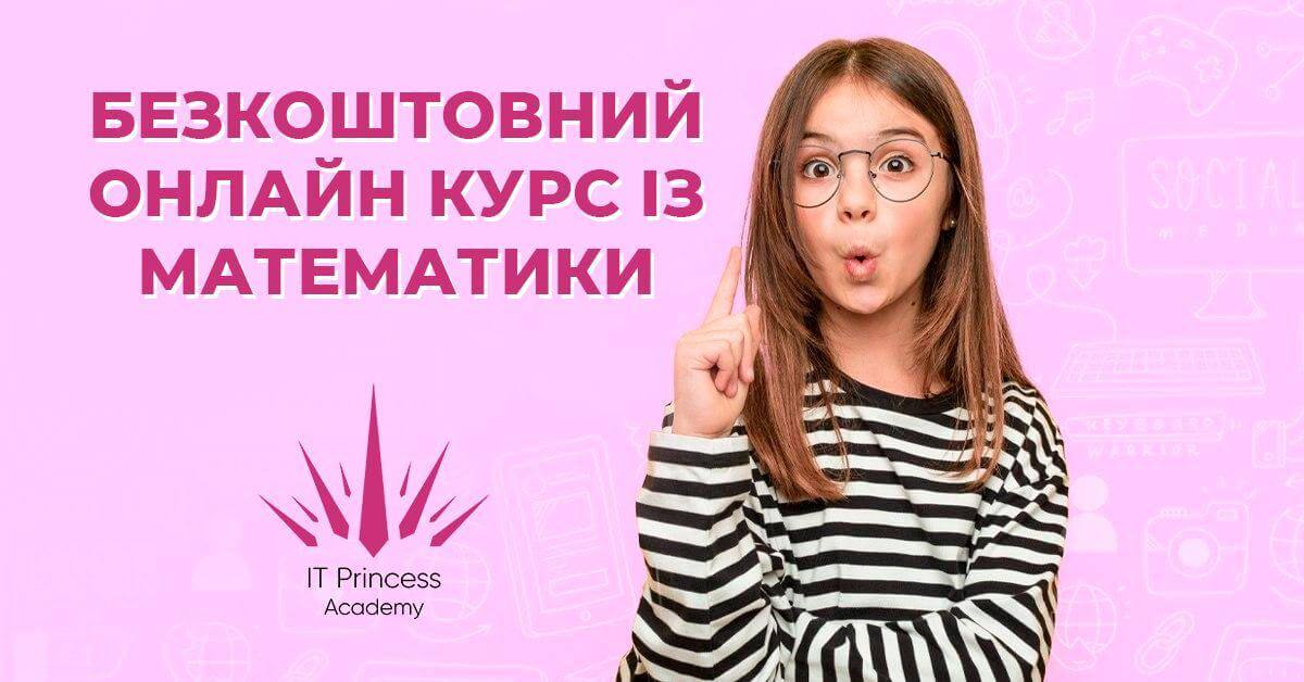 Безкоштовний курс з математики для дітей 4 класу