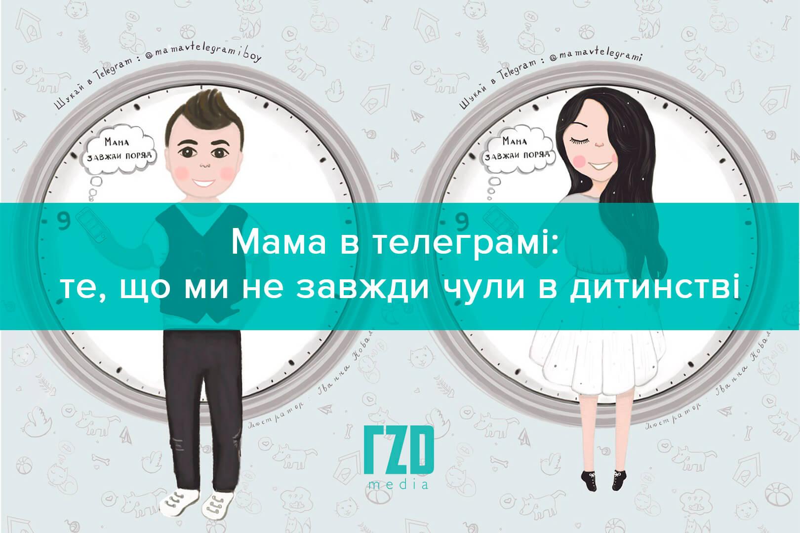 Мама в телеграмі: те, що ми не завжди чули в дитинстві