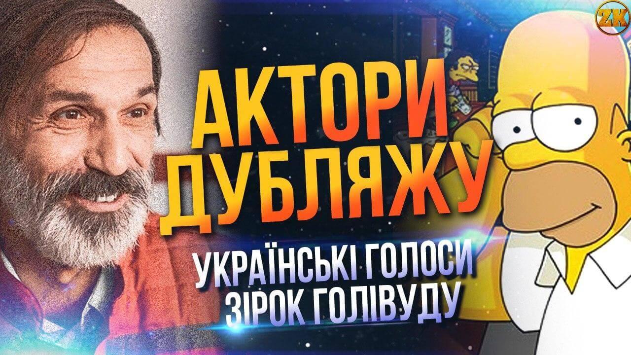 Актори українського дубляжу. Хто є голосами голлівудських зірок?