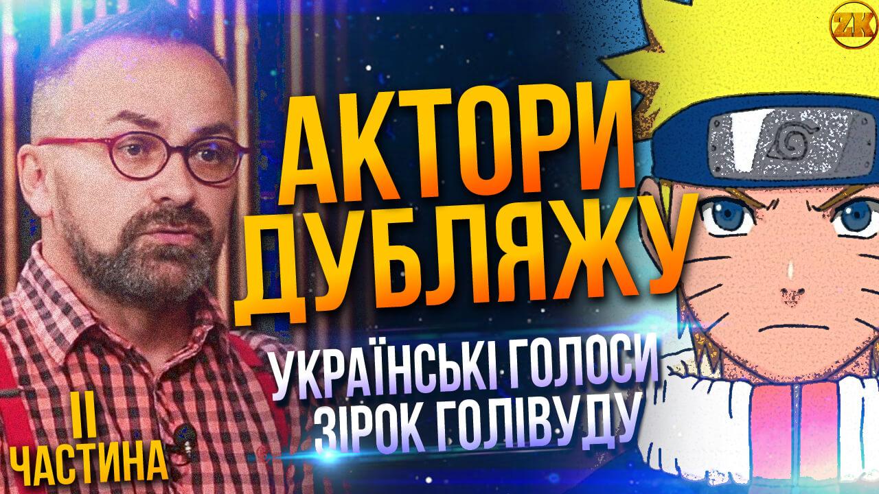 Актори українського дубляжу!Голоси голлівудських зірок. Частина друга.