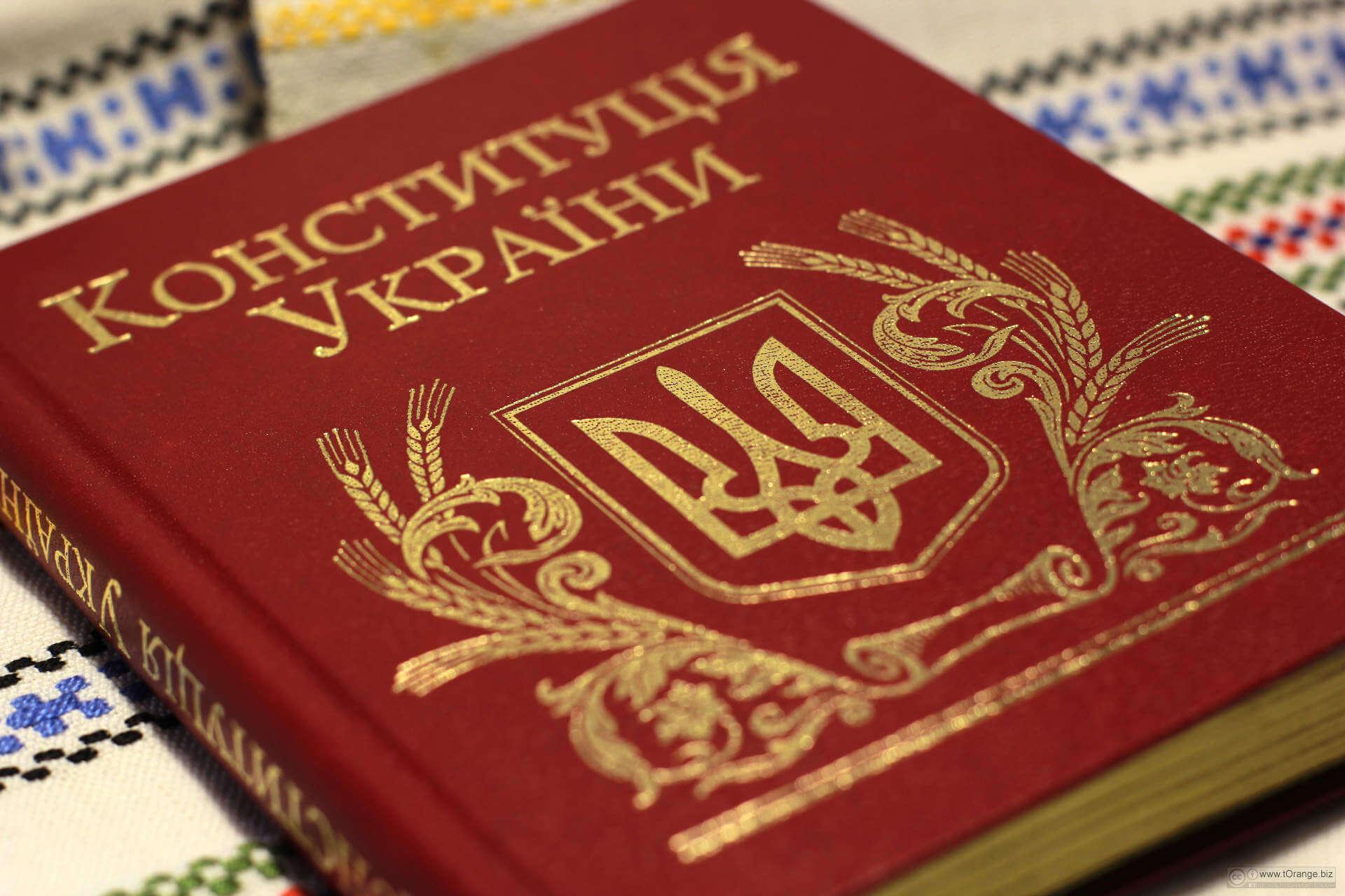 Що ти знаєш про українську Конституцію?