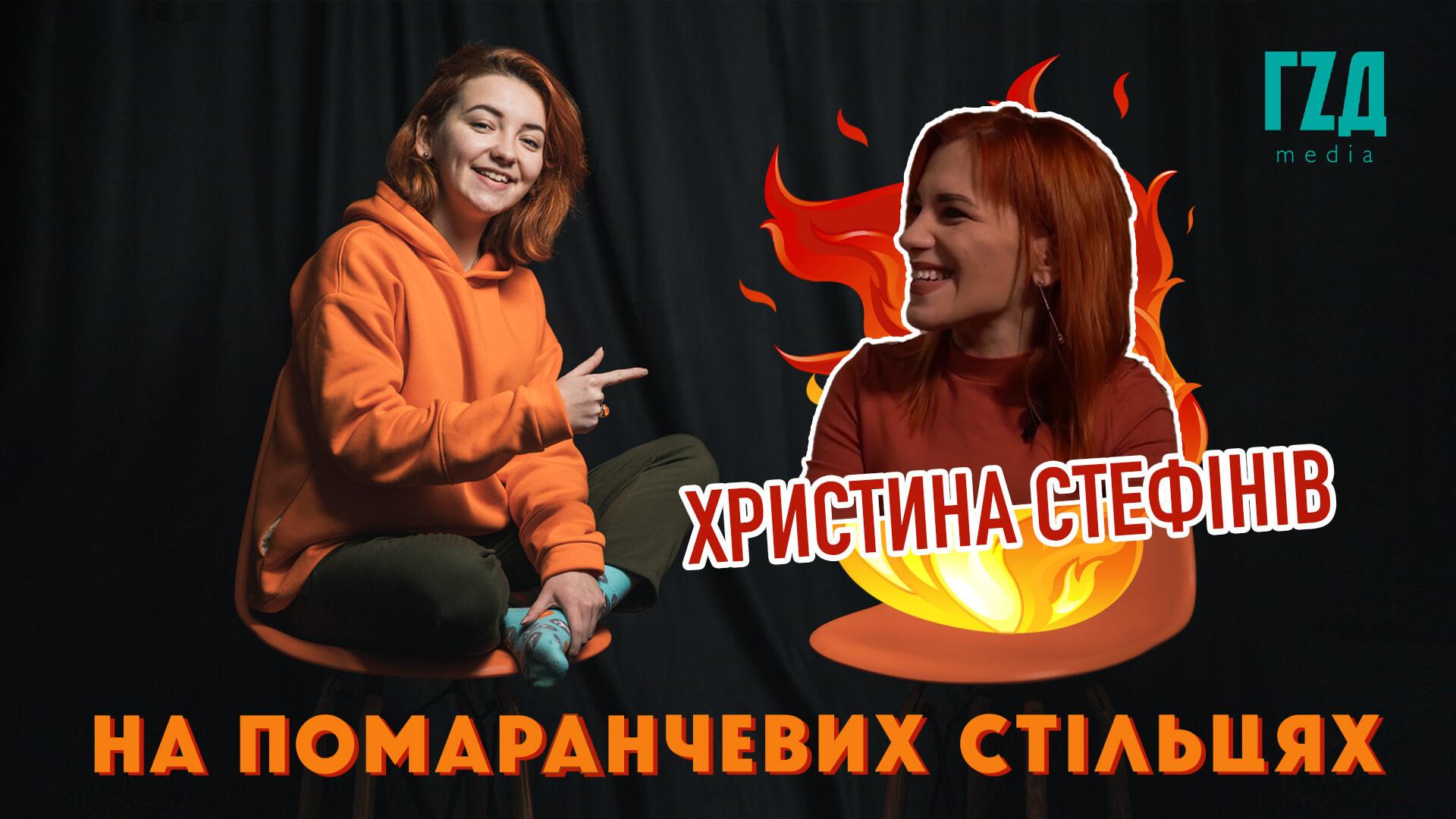 Христина Стефінів: відверто та гаряче