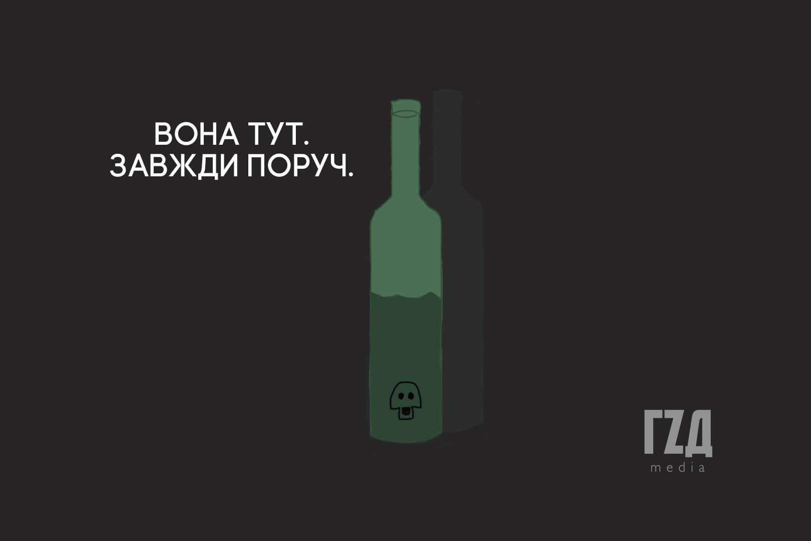 """""""Давай за компанію!"""". Як виникає алкогольна залежність"""