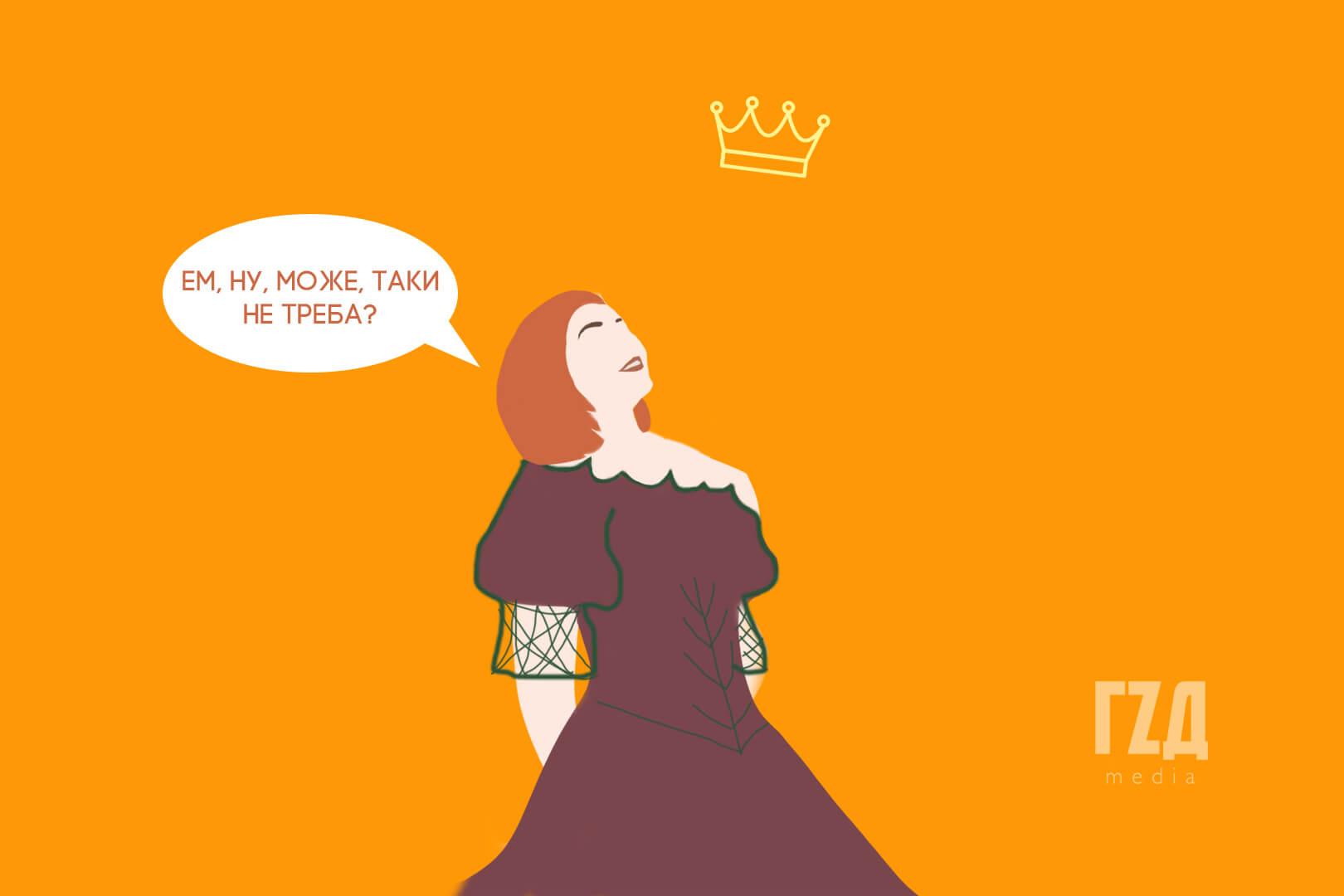 Щоденник коронованої. Частина 1