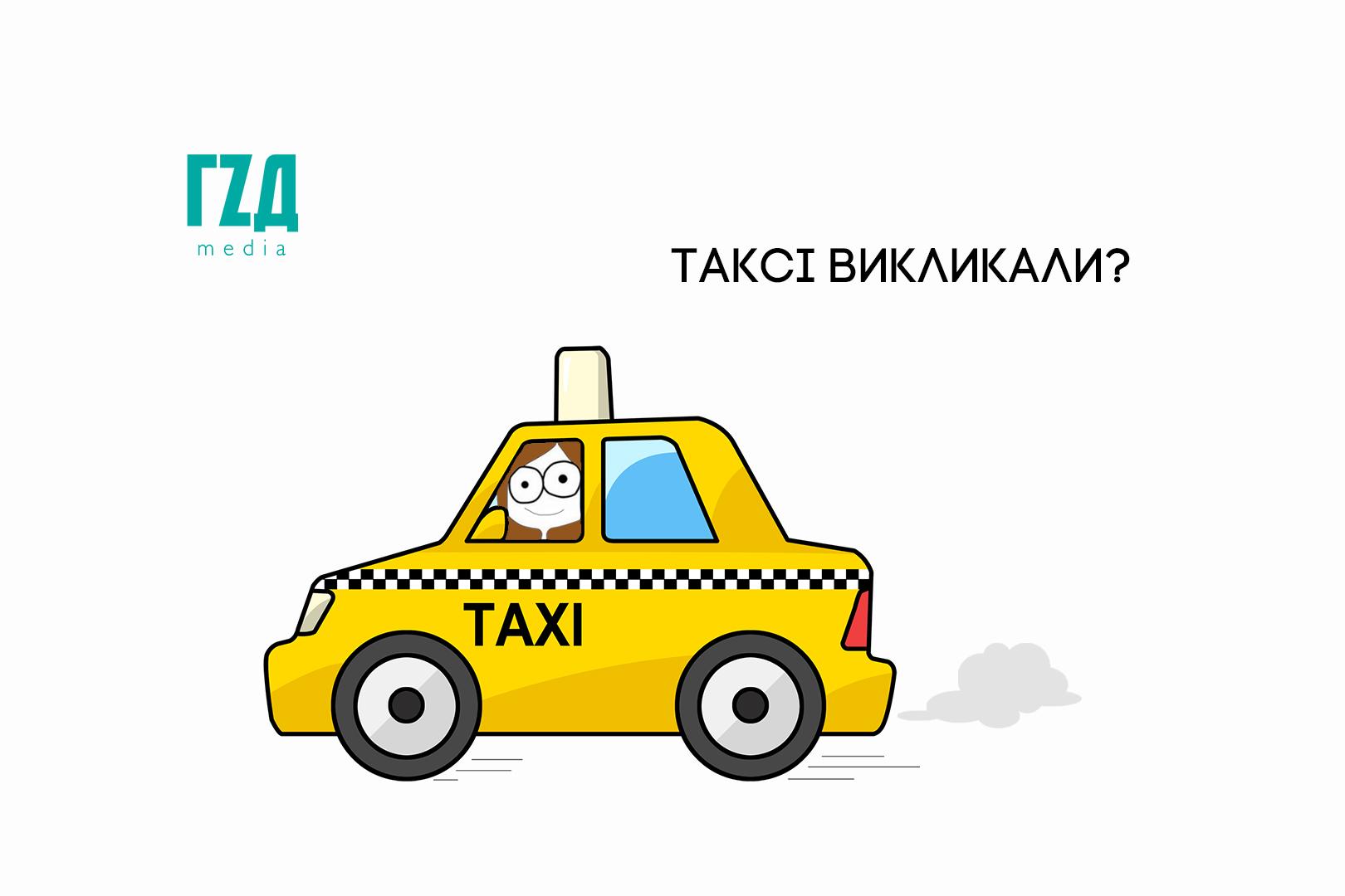 Сповідь таксисток Коломиї