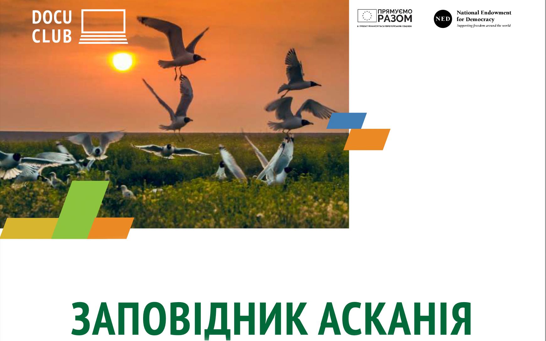"""У Коломиї покажуть документальний фільм """"Заповідник Асканія"""""""