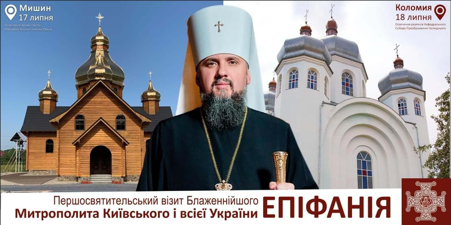 Коломию відвідає митрополит Київський і всієї України Епіфаній. Анонс