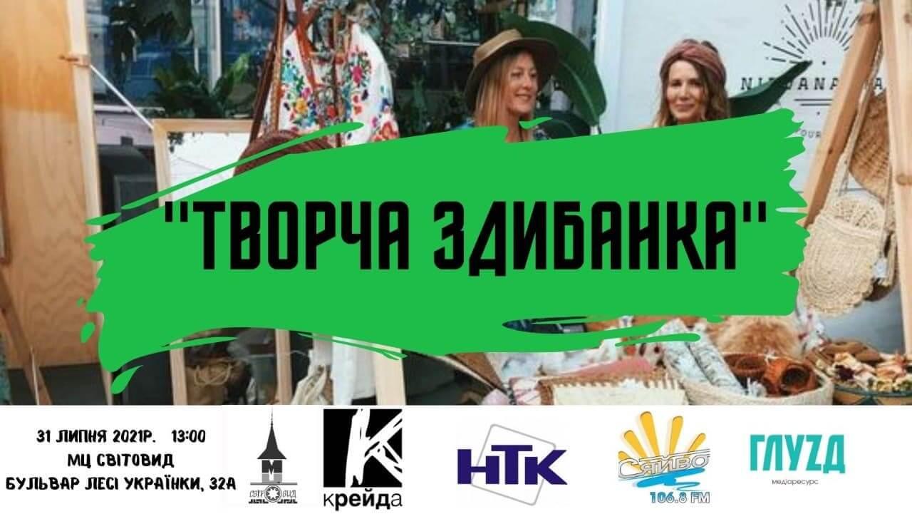 """""""Творча здибанка"""": у Коломиї відбудеться ярмарок хенд-мейду"""