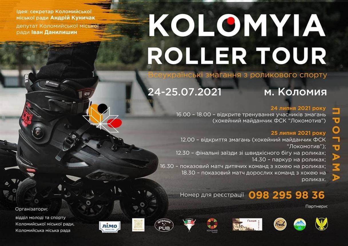 У Коломиї відбудуться всеукраїнські змагання з роликового спорту
