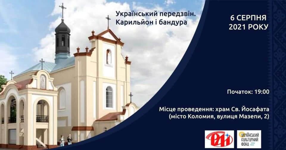 """""""Український передзвін"""": коломиян запрошують на сьогоднішній концерт"""
