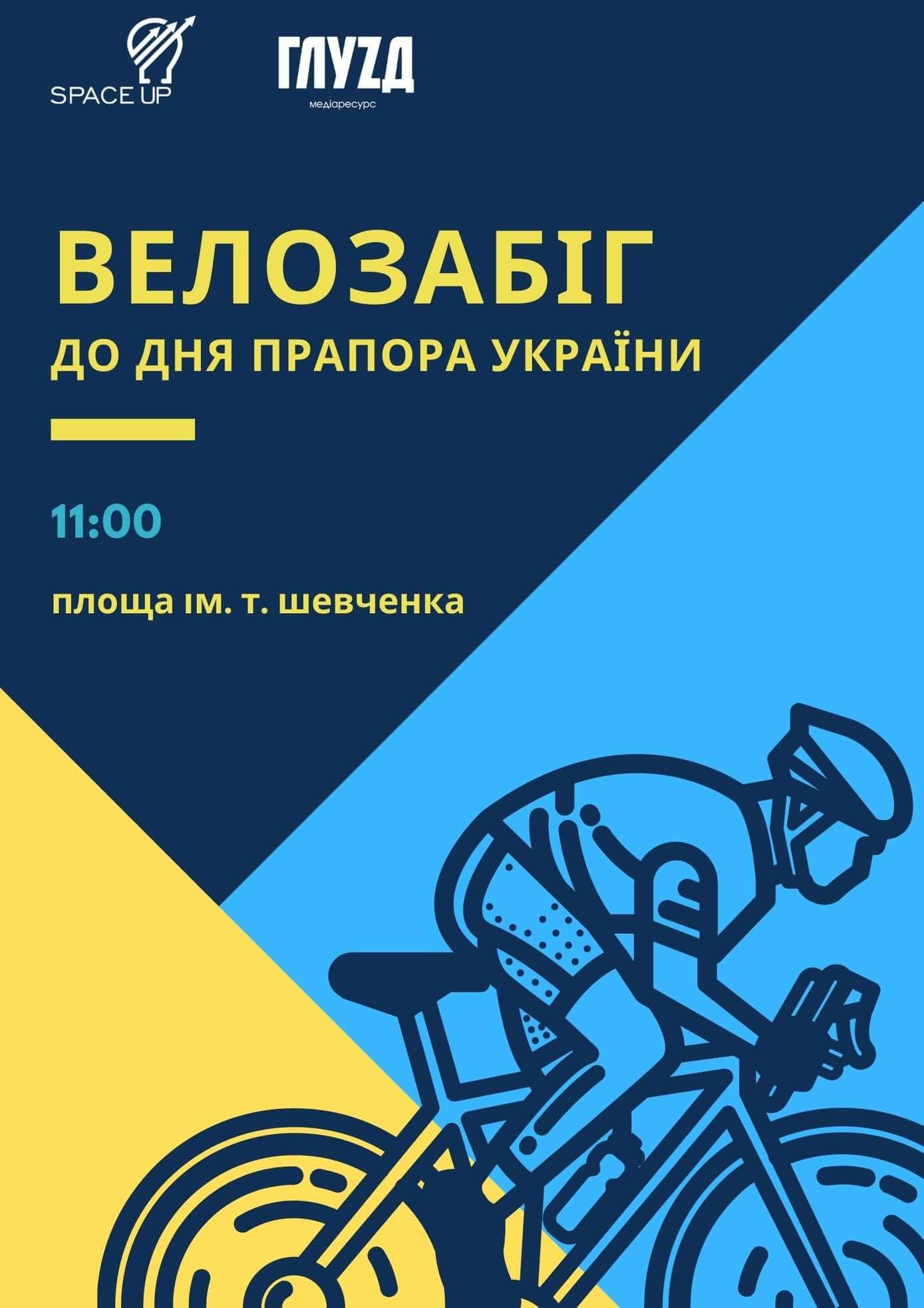 До Дня прапора в Коломиї відбудеться велозабіг