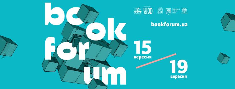 У Львові розпочався 28 BookForum. Що потрібно знати про фестиваль?