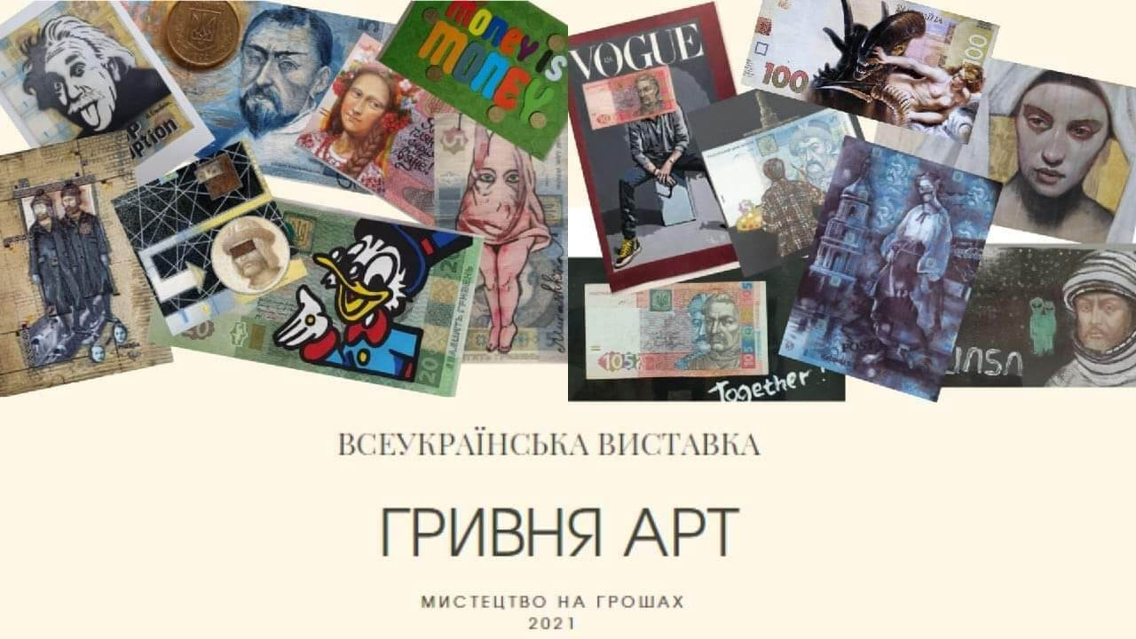 """Гроші як мистецтво: у Коломиї відкриють всеукраїнську виставку """"Гривня АРТ"""""""