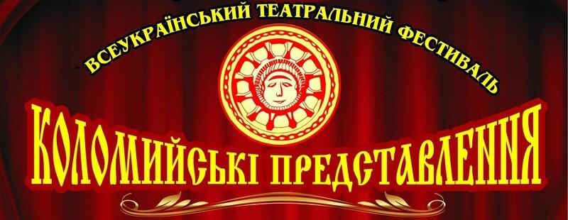 14 вистав та 10 колективів: у Коломиї відбудеться Всеукраїнський театральний фестиваль
