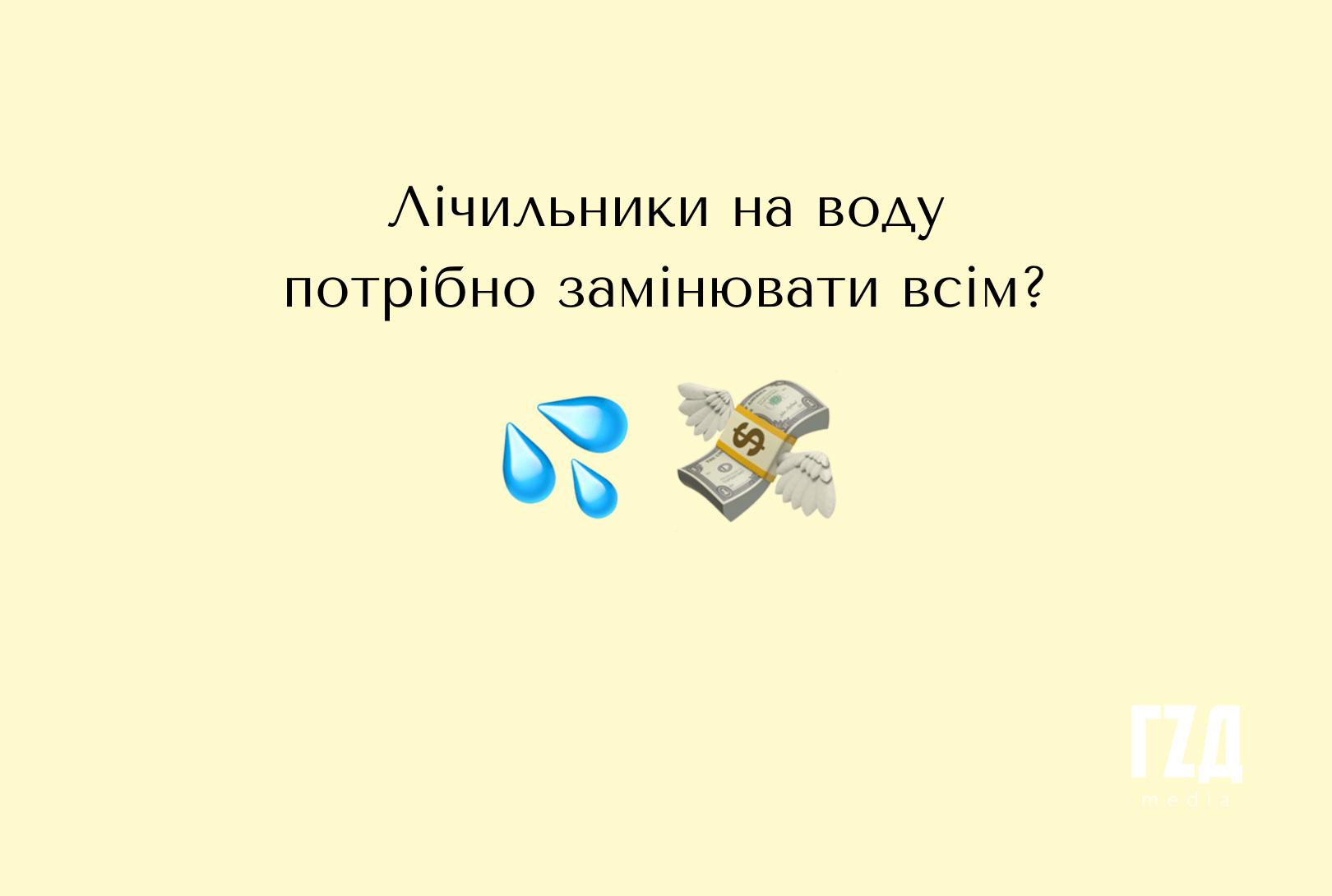Повіряти чи не повіряти: що робити коломиянам з лічильниками води?