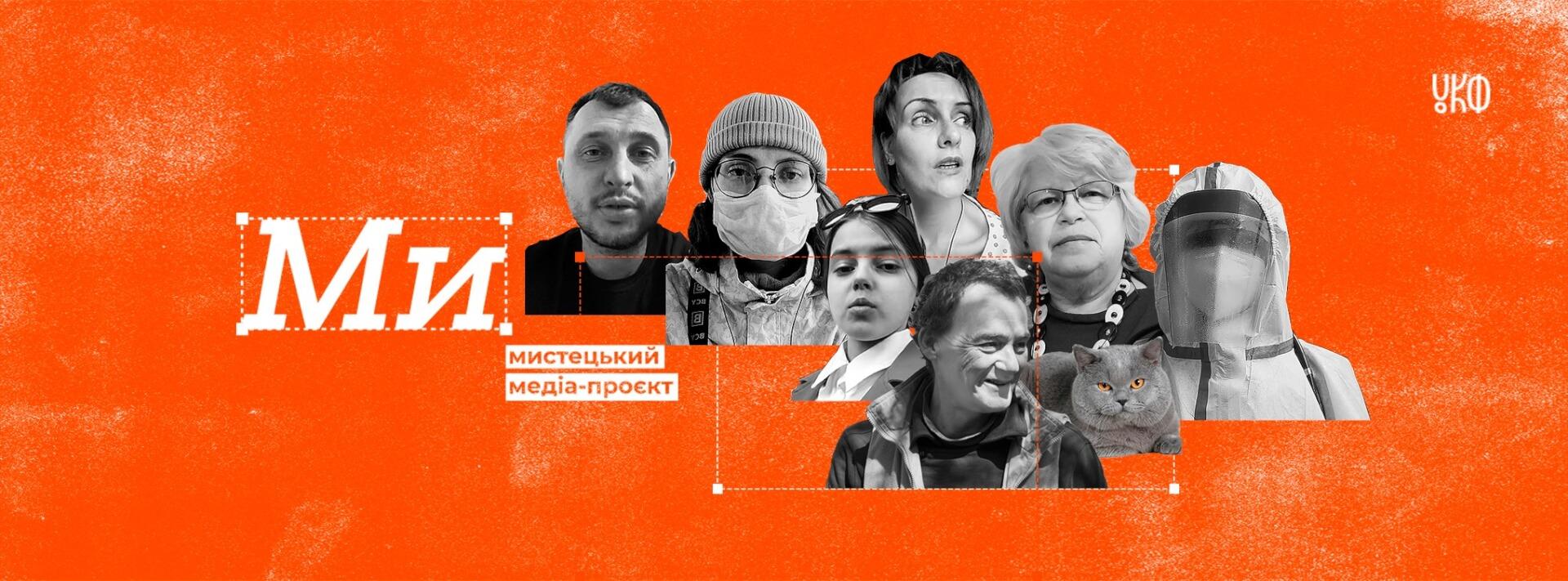 """""""МИ"""": пандемічний рейв, безпритульні та антивакцинатори — уривки документального кіно про ковід"""