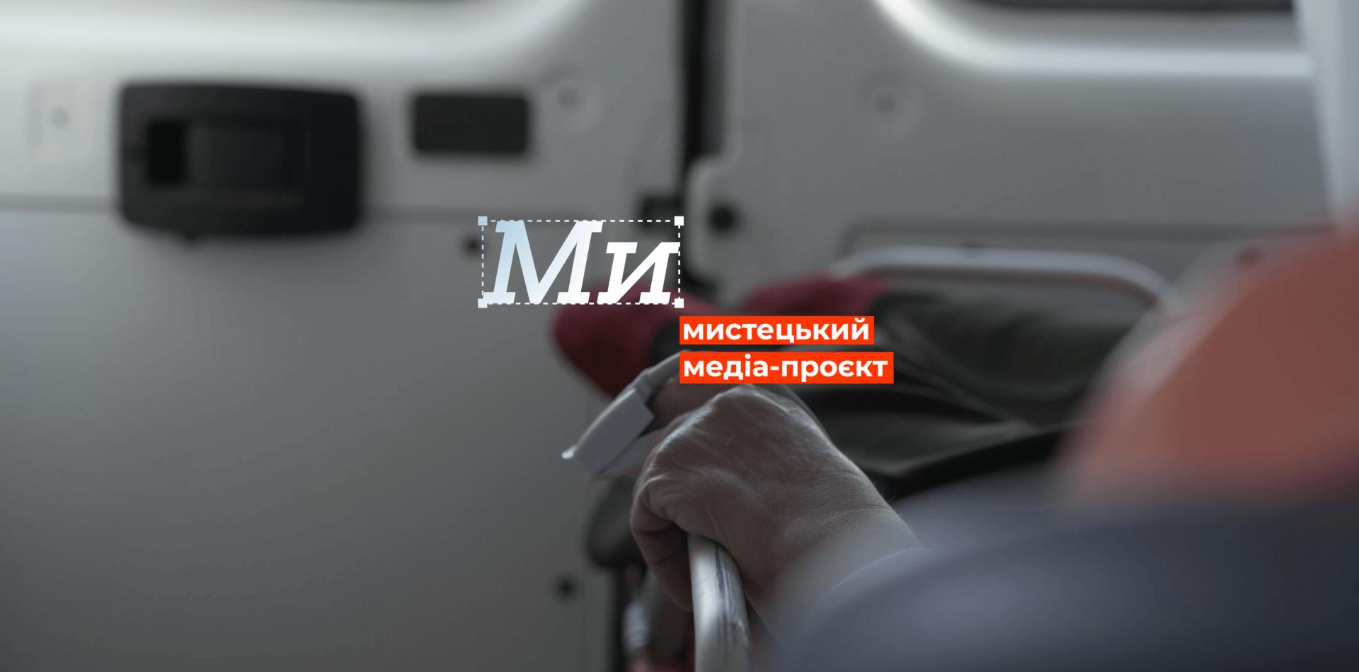 """Карантинне божевілля триває: команда проєкту """"МИ"""" знімає повнометражний фільм про ковід"""