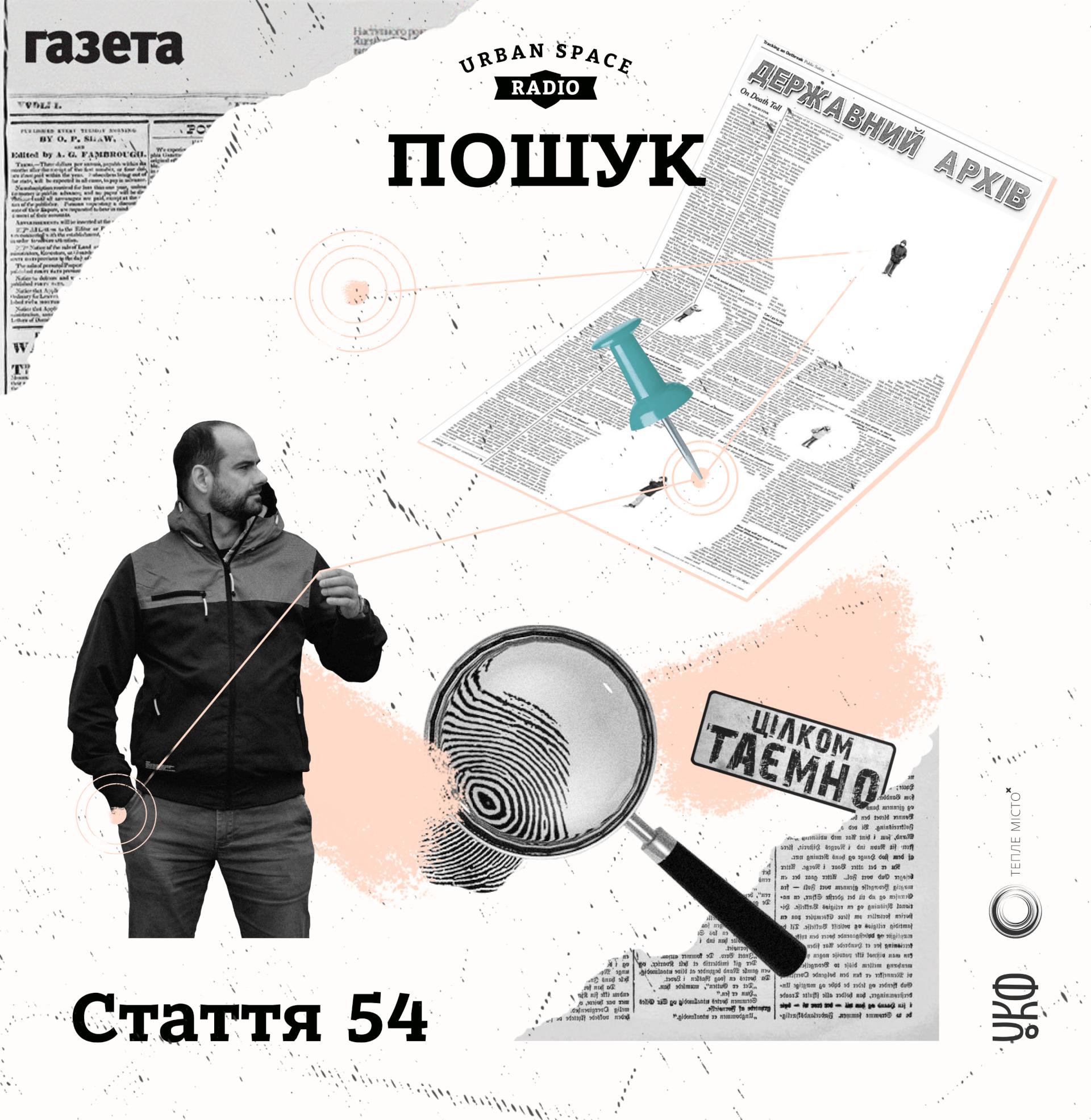 """""""Стаття 54"""": історія України архівними історіями героїв"""