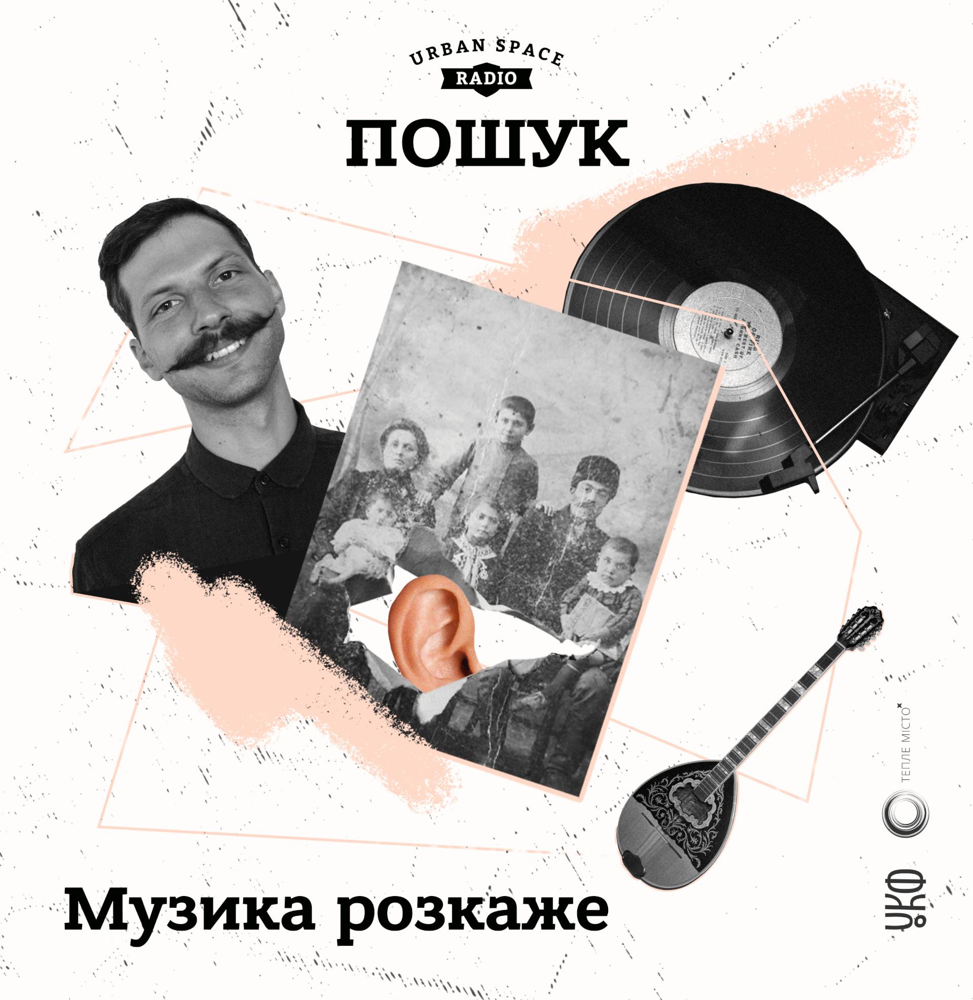 """Подкаст """"Музика розкаже"""": про музичні традиції різних народів, які мешкають в Україні"""